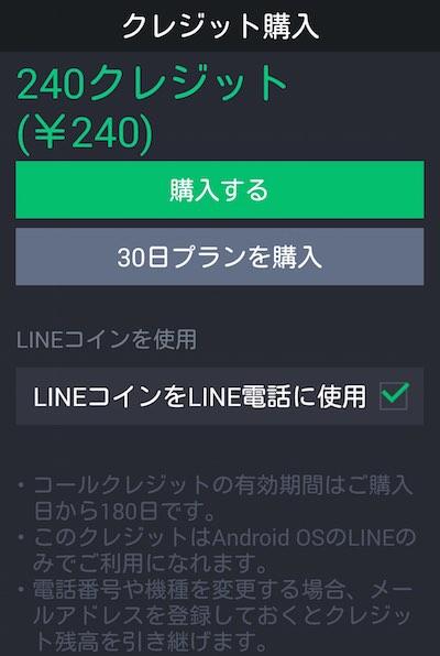 LINE電話 クレジット購入