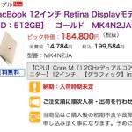 急転直下 ビックカメラ.comで新MacBook注文
