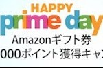 Amazonギフト券購入で最大1,000ポイント獲得キャンペーン(本日限り)