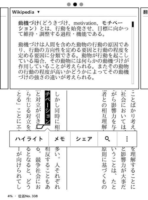 Kindle Paperwhite FWバージョン5.6.5 スマートカード