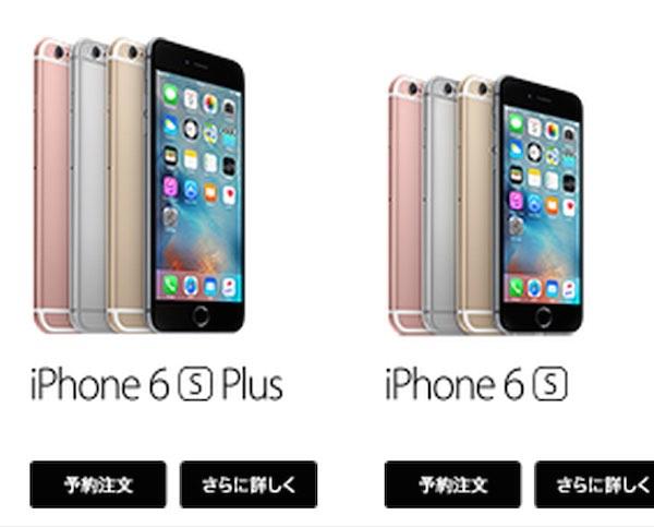 iPhone 6s Plus予約