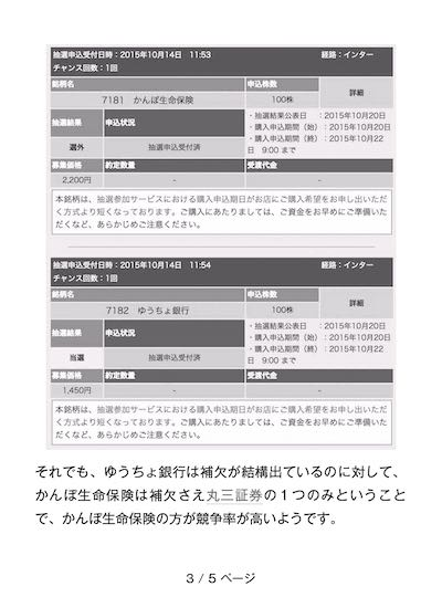Kobo Glo FWアップデート Pocket記事2