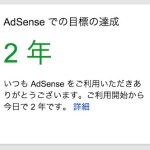 AdSenseが知らせてくれた2周年