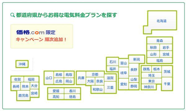 価格.com 電気料金比較 地域選択マップ.jpg
