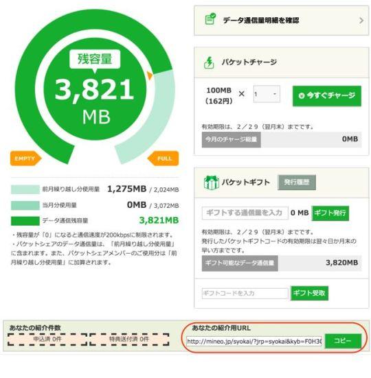 mineo紹介用URL.jpg