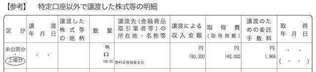 一般口座 株式譲渡所得申告 取引明細書.jpg