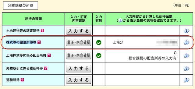 一般口座 株式譲渡所得申告 分離課税の所得画面.jpg