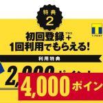 Tポイント4,000PゲットのためYahoo! Japanカード初使用