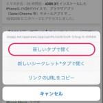 iOS9.3でリンクが開けない問題、iOS9.2.1にダウングレードしても再発して泥沼化