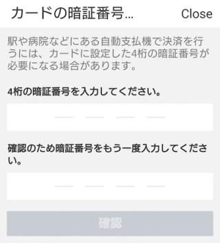 LINE Payカード 暗証番号設定 暗証番号入力.jpg