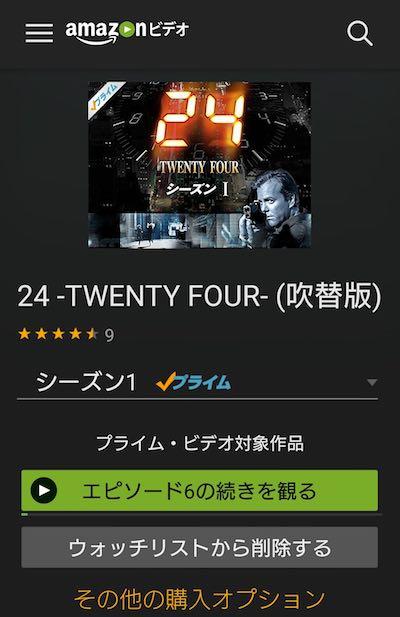 プライム・ビデオ 24.jpg