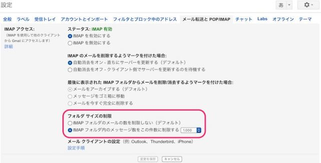 Gmail IMAPフォルダ内メッセージ数制限設定