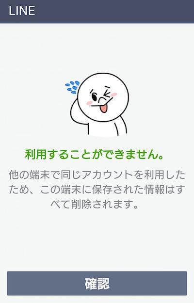 LINEアプリ 使用不可.jpg