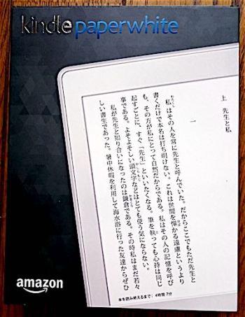 Kindle Paperwhite 外箱.jpg