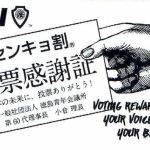 投票率を上げるために何をすべきか?