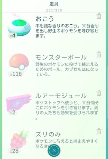 ポケモンGO 6日目 バックパック.jpg