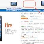 Fire HD 8がAmazonから消滅。いよいよ来るか、ニューモデル