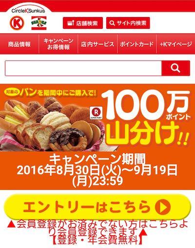 【+Kメルマガ会員限定】パン購入で100万ポイント山分けキャンペーン.jpg