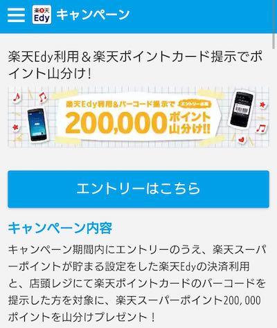 Edy利用&楽天ポイントカード提示で20万ポイント山分け!
