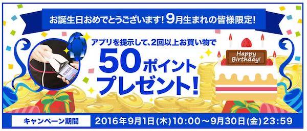 【9月生まれの方限定】アプリを提示して、2回以上お買い物で50ポイントプレゼント!.jpg