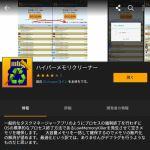 Fire HD 8がアプリ使用で重くなってきた時の対処方法