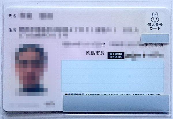 マイナンバーカード 表.jpg