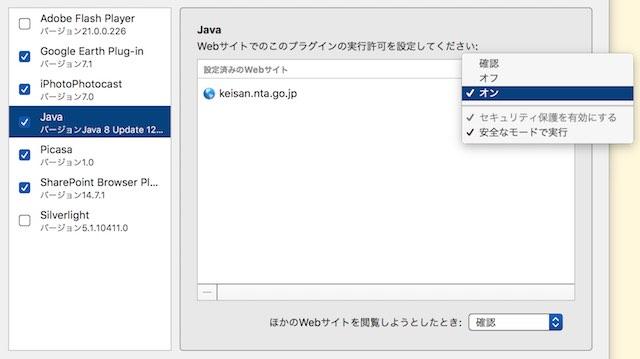 Safari Javaプラグイン設定 拡張メニュー.jpg