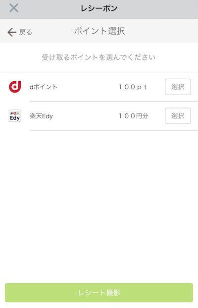 レシーポン 100円もらえるキャンペーン ポイント選択.jpg
