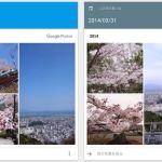 Googleフォトが紡ぎ出す桜の思い出