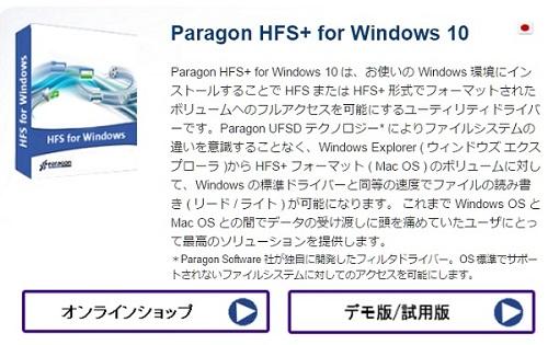 これは便利、WindowsでMacのディスクを読み書きできるParagon HFS+