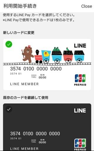 LINE Pay カード 利用開始手続き カード選択.jpg