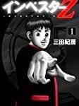 コミック「インベスターZ」1〜15巻を130円で購入