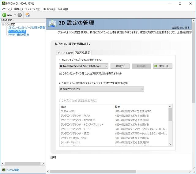 NVIDIAコントロールパネル 3D設定の管理 プログラム設定.jpg