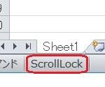 Excelがカーソルキーでスクロールするようになってしまった時は