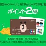 LINE Pay カードでまたポイント2倍キャンペーン始まる