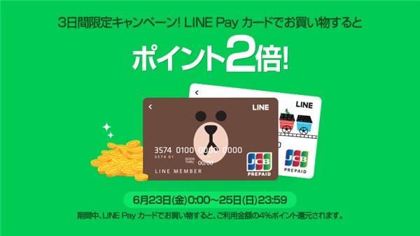 \3日間限定/ポイント2倍!LINE Pay カードでお得にお買い物.jpg