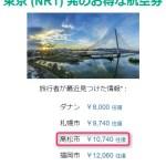 高松からなら約1万円で東京往復できるのか