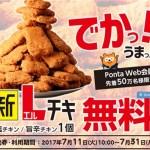 今度はLチキが無料。Ponta Web会員限定!新Lチキ1個無料キャンペーン