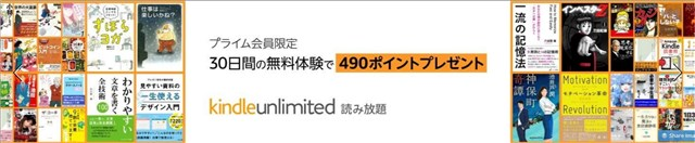 Kindle Unlimited 30日間無料体験登録で490ポイントプレゼント