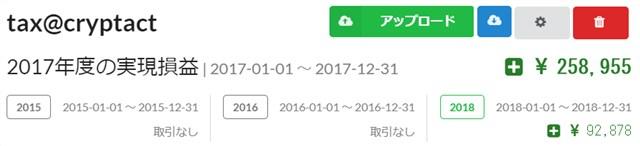 tax@cryptact 移動平均法 計算結果