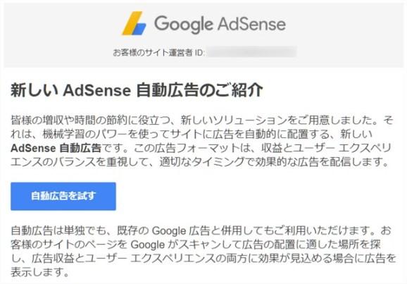 Google Adsense 自動広告紹介メール