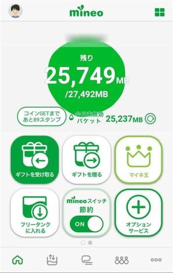 mineoアプリ ホーム