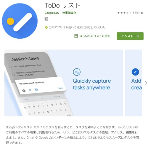 Google ToDo リスト アプリ - Andorid版