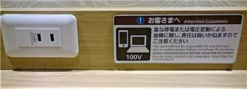 USB充電コンセント