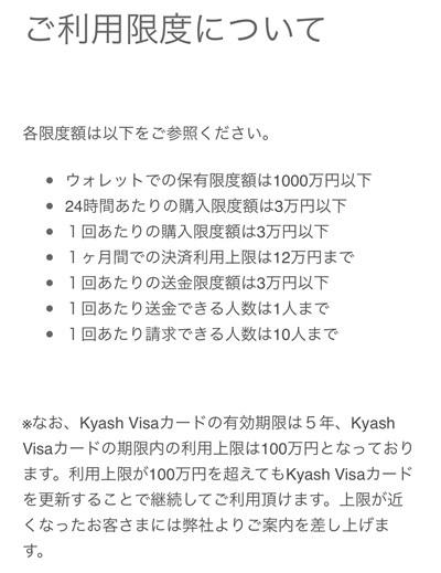 Kyash 利用限度