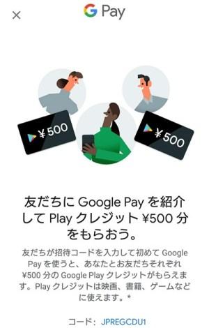 Google Pay 友人紹介キャンペーン