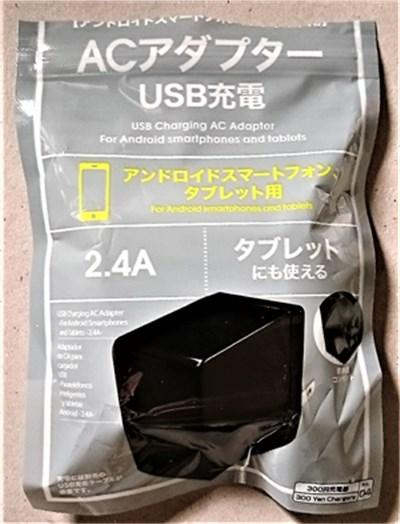 タブレット用USB充電器 パッケージ