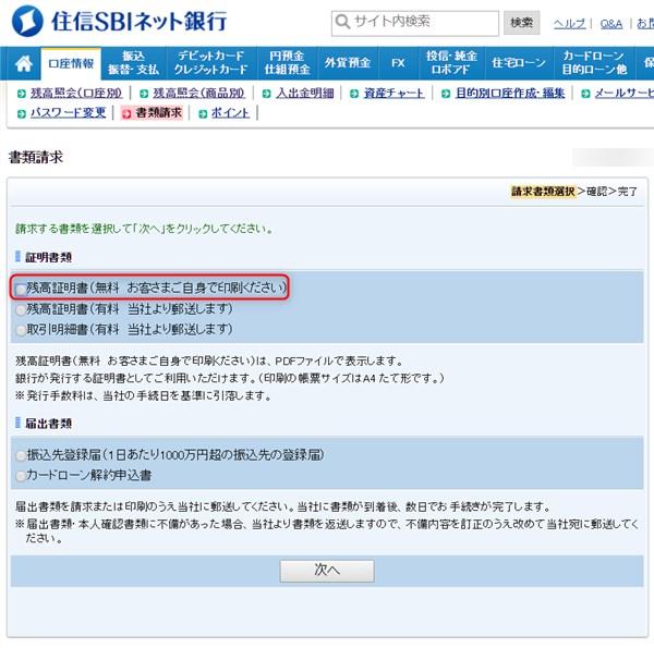 SBIネット銀行 書類請求画面