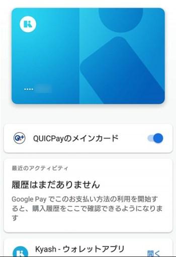 Kyash Google Pay対応イメージ