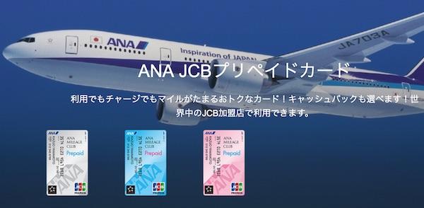 ANA JCB プリペイドカード
